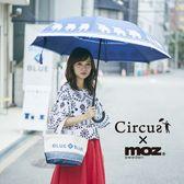 【インディゴ】逆さに開く2重傘 circus × moz
