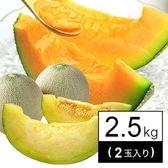 【約2.5kg(2玉入り】[秀]庄内メロン詰め合わせ(赤・青) 3L-4L