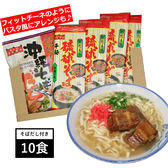 【10食(250×4袋)】琉球そば(平麺)自慢のダシ付き!まぜそばからパスタ風までアレンジできる◎