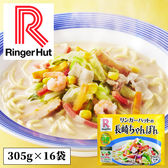 【16食】リンガーハットの長崎ちゃんぽん