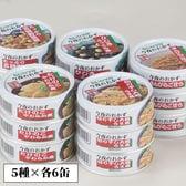 【30缶セット】<サンヨー>今夜のおかず缶詰5種セット