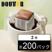 【計200パック】ドトールコーヒー ドリップコーヒー飲み比べセット(キリマンジャロ、モカ各100P)