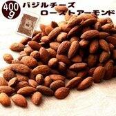 【400g】バジルチーズアーモンド