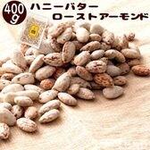 【400g】ハニーバターアーモンド