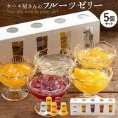【5個セット】フルーツゼリー みかん ぶどう 清美 すだち マンゴー りんご 5種 セット