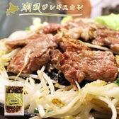 【計560g(280g×2袋)】潮風のサフォーク 味付ジンギスカン 北海道 天塩産