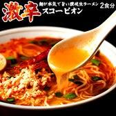 【2人前】激辛スコーピオン 麺が本気で旨いラーメン