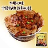 【計180g(90g×2個)】十勝名物 豚丼の具 北海道 南華園