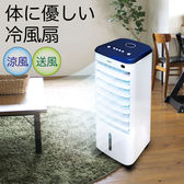冷風扇 (ブルー/保冷剤付き)/SY-076-BL