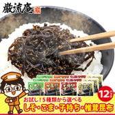 【12パック】昆布の佃煮色々セット!お茶漬けにも (約1.2kg)