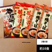 【約10食(計4袋)】沖縄そば2種(平麺・中太麺)自慢のダシ付き!