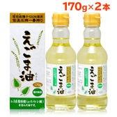 【170g 2本セット】朝日えごま油   国内製造 無添加 エゴマ 荏胡麻 オメガ3
