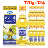 朝日アマニ油 12本 1ケース 国内製造 オメガ3 フラックスシード 亜麻仁 あまに アマニ