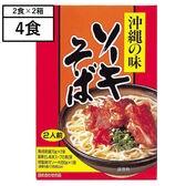 【4食・軟骨ソーキ付き】ソーキそば 自慢のダシ・島唐辛子泡盛漬け汁付き!