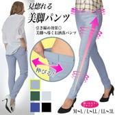 【LL-3L /ライトグレー】美脚パンツ