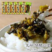 【150g×5袋】九州 発酵高菜 750g