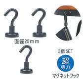 【3個セット】マグネットフック 強力 直径25mmブラック おしゃれ 壁面装飾 引っ掛け マグネット