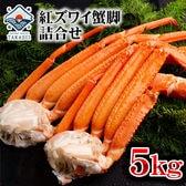 【5kg(約20肩前後)】北海道産ボイル紅ズワイガニ脚5kg