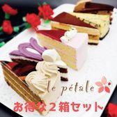 【6種×2箱】手作りアソートケーキ12個 Le pétale