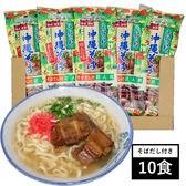 【10食(140g×5袋)】沖縄そば 自慢のダシ付き!沖縄で70年続く「マルタケ食品」の沖縄そば!