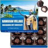 【12箱】ハワイアンビレッジ・マカダミアナッツチョコレート(9粒入)