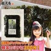 【200枚】韓国のり 9枚切り 200枚セット※2セット同時申込の場合<100枚>おまけ!