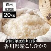 【予約受付】9/5~順次出荷【20kg】香川県産コシヒカリ白米 令和2年度産《備蓄にも最適》