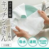 【3枚入】ホテル仕様キッチンふきん ふきん ワッフル 綿 キッチンふきん 大判サイズ  日本製