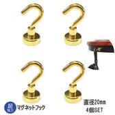 マグネットフック 強力 4個セット ゴールド 直径20mm おしゃれ 壁面装飾 引っ掛け マグネット