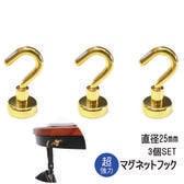 マグネットフック 強力3個セット  ゴールド 直径25mm おしゃれ 壁面装飾 引っ掛け マグネット