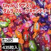 【2kg(約435粒入)】tayas(タヤス) ダムラ ソフトキャンディアソート