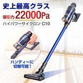 サイクロン掃除機 22000Pa