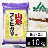 【10kg】令和2年産 新米  山形県産コシヒカリ5kg×2袋