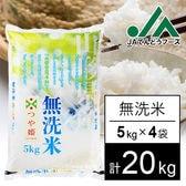 【20kg】令和2年産 新米 山形県産つや姫(無洗米)5kg×4袋