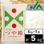 【5kg】令和2年産 新米 山形県産つや姫5kg×1袋