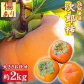 【予約受付】11/5~順次出荷【約2kg】地域厳選 次郎柿 (ご家庭用、傷あり)