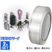両面テープ 2個セット 厚み2mm 幅3cm 長さ1m 2個セット 透明 クリア 浮かせる収納