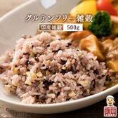 【500g(500g×1袋)】グルテンフリー雑穀 (雑穀米・チャック付き)