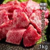 ≪肉の日特別企画限定5000円クーポン≫【1kg(200g×5パック)】黒毛和牛カルビ(切り落とし)