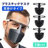 [3個セット/ブラック] 何度でも洗って使えるマスク!