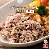 【10kg(500g×20袋)】グルテンフリー雑穀 (雑穀米・チャック付き)