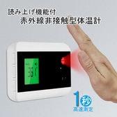 読み上げ機能付赤外線非接触型体温計