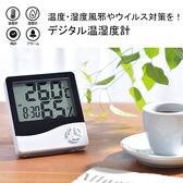 大画面液晶多機能デジタル温湿度計