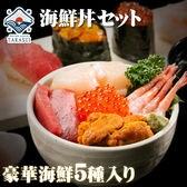 【全5種】市場の本格海鮮丼セット