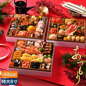 【12月29日お届け】北海道のカニ入り海鮮おせち 特大8寸 三段重 4人前「あつもり」