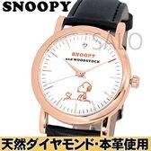 【ブラックB】シチズン系ムーブ 天然ダイヤ シリアルNO入り【本革ベルト スヌーピー腕時計】