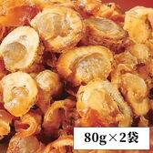 【80g×2袋】<北海道産>まるごと帆立