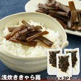 【100g×3袋】[盛田]浅炊ききゃらぶき
