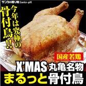 【予約受付】12/20~順次出荷【約1.5kg(1羽)】究極の丸亀名物 骨付鳥 まるっと骨付鳥