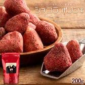 【200g】ショコラポンシェ